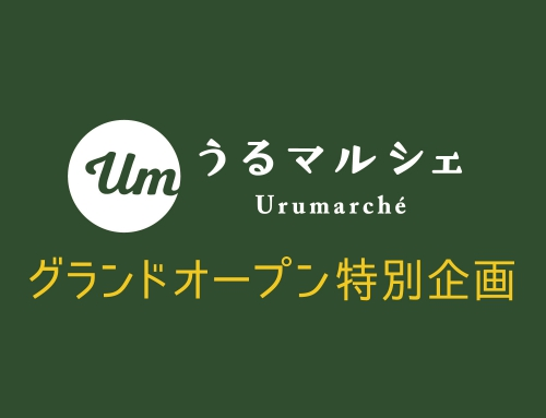 うるマルシェ グランドオープン特別価格!!