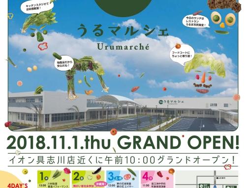 うるマルシェGrand Open!! イベント情報