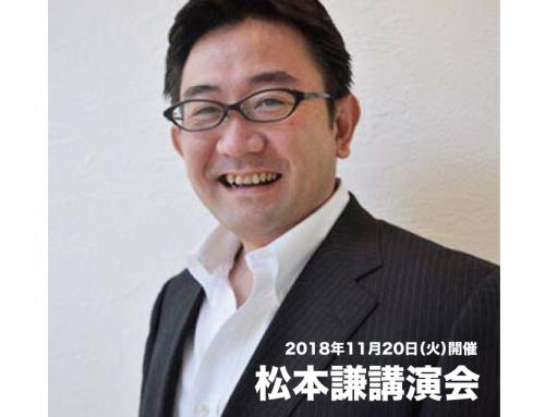 (株)ファーマーズ・フォレスト代表、松本謙講演会開催_2018年11月20日