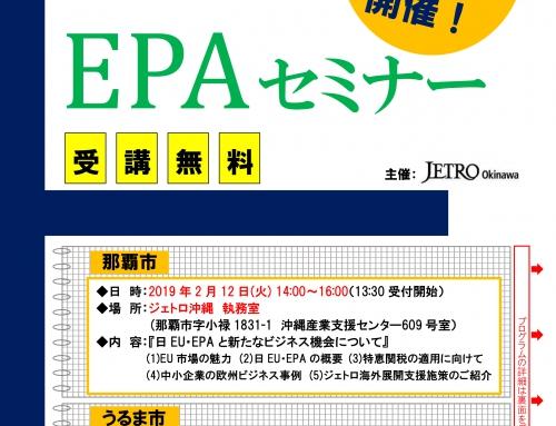 日EU・EPAセミナー