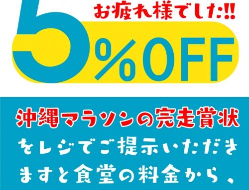 【うるま市民食堂】沖縄マラソン完走者5%OFF