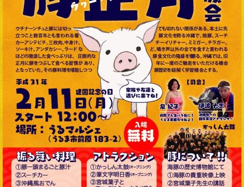 2月11日は豚正月(ウァーショーグヮチ)体験会!!