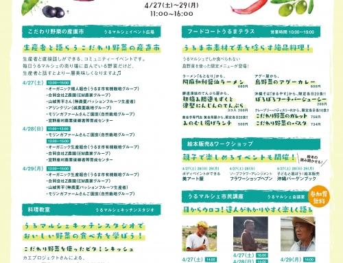 こだわり野菜のマルシェ@うるマルシェ 4/27(土)〜4/29(月)