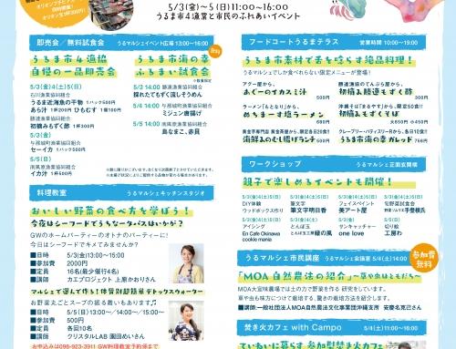 うるま市海の幸マルシェ@うるマルシェ 5/3(金)〜5/5(日)