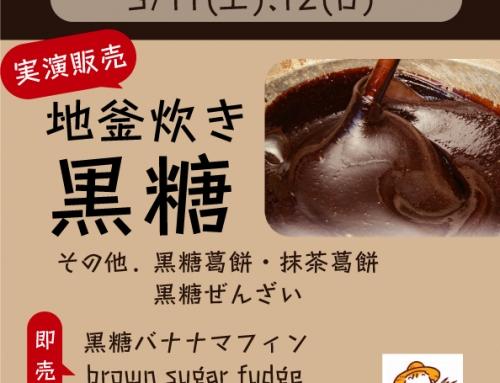 海邦商事 黒糖フェア