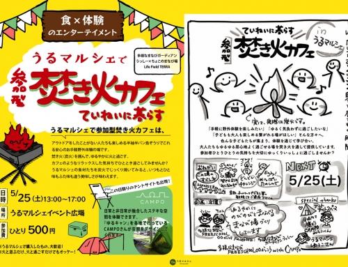 食✕体験のエンターテイメント【うるマルシェで参加型焚き火カフェ】!!⛺️