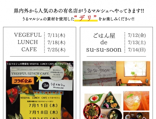 出張有名店 「VEGEFUL LUNCH CAFE」「ごはん屋 de su-su-soon」
