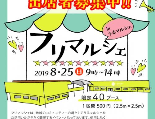 <フリーマーケットイベント>フリマルシェinうるマルシェ !!8/25(日)出店者募集