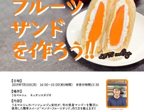 ※満員御礼※マンゴーフルーツサンドを作ろう!!