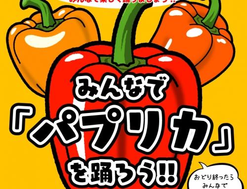 8/31(土)みんなで「パプリカ」を踊ろう!!