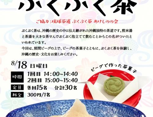 ビーグの上でぶくぶく茶〜沖縄の知っておくべき伝統文化〜