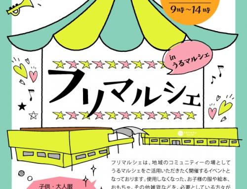 <フリーマーケットイベント>8/25(日)フリマルシェinうるマルシェ !!