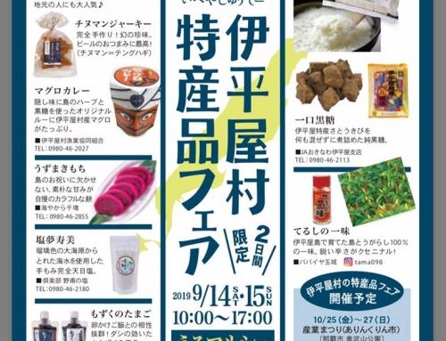 いへやじゆてー 『伊平屋村 特産品フェア』開催!