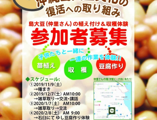 島大豆植え付け&収穫体験参加者募集!!!