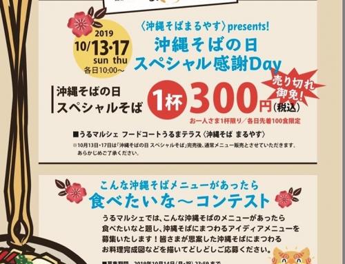 沖縄そばの日 スペシャルそばを1杯300円★