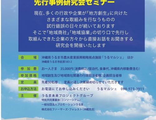 「地域商社」「地域協業」活動に関する先行事例研究会セミナーのお知らせ