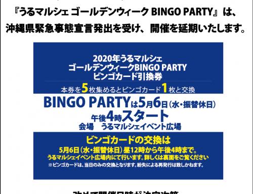 『うるマルシェゴールデンウィークBINGO PARTY』開催延期のお知らせ