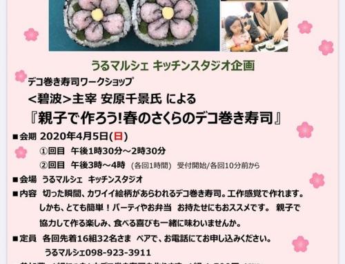 『親子で作ろう!春のさくらのデコ巻き寿司』開催のお知らせ