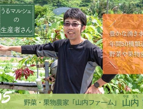生産者紹介05. 野菜・果物農家「山内ファーム」 山内誠さん(沖縄・うるま市石川)