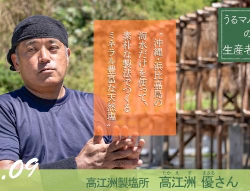 生産者紹介09. 高江洲製塩所 高江洲優さん(沖縄・うるま市勝連)
