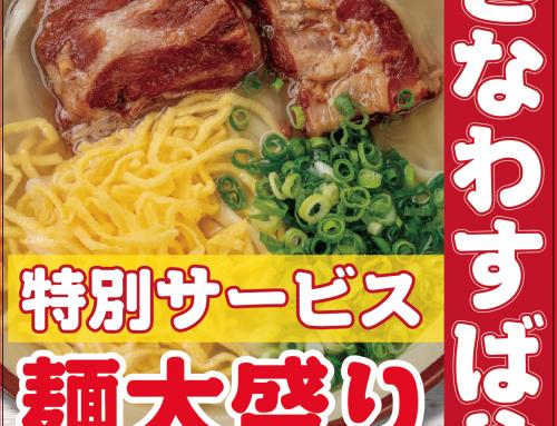 【おきなわすばやぁ】から沖縄そばの日キャンペーンのお知らせ!