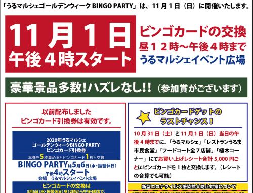11月1日BINGO PARTY開催決定!