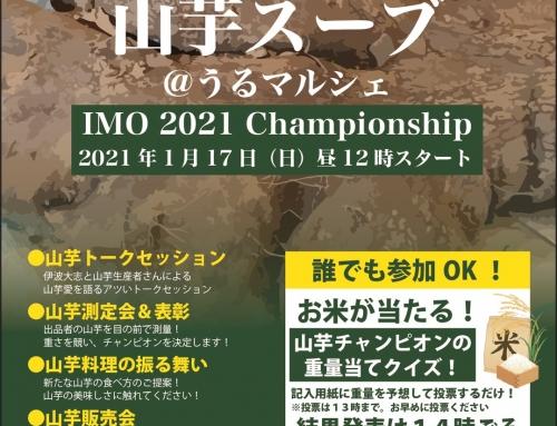 《2021山芋スーブ@うるマルシェ》開催のお知らせ