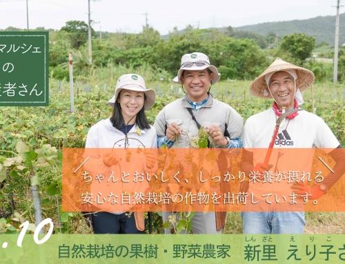 うるマルシェの生産者さん10. 自然栽培の果樹・野菜農家 新里えり子さん(沖縄・うるま市石川)