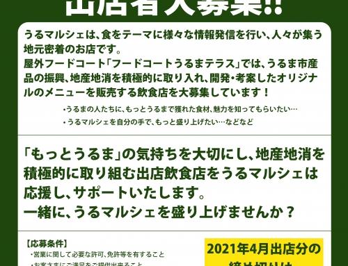 うるマルシェ【フードコートうるまテラス】2021年4月出店者募集のお知らせ