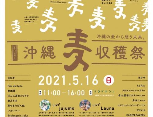麦うまちー【2021沖縄麦収穫祭】開催のお知らせ