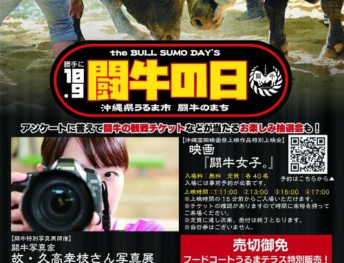 「勝手に闘牛の日」映画闘牛女子イベントのご案内